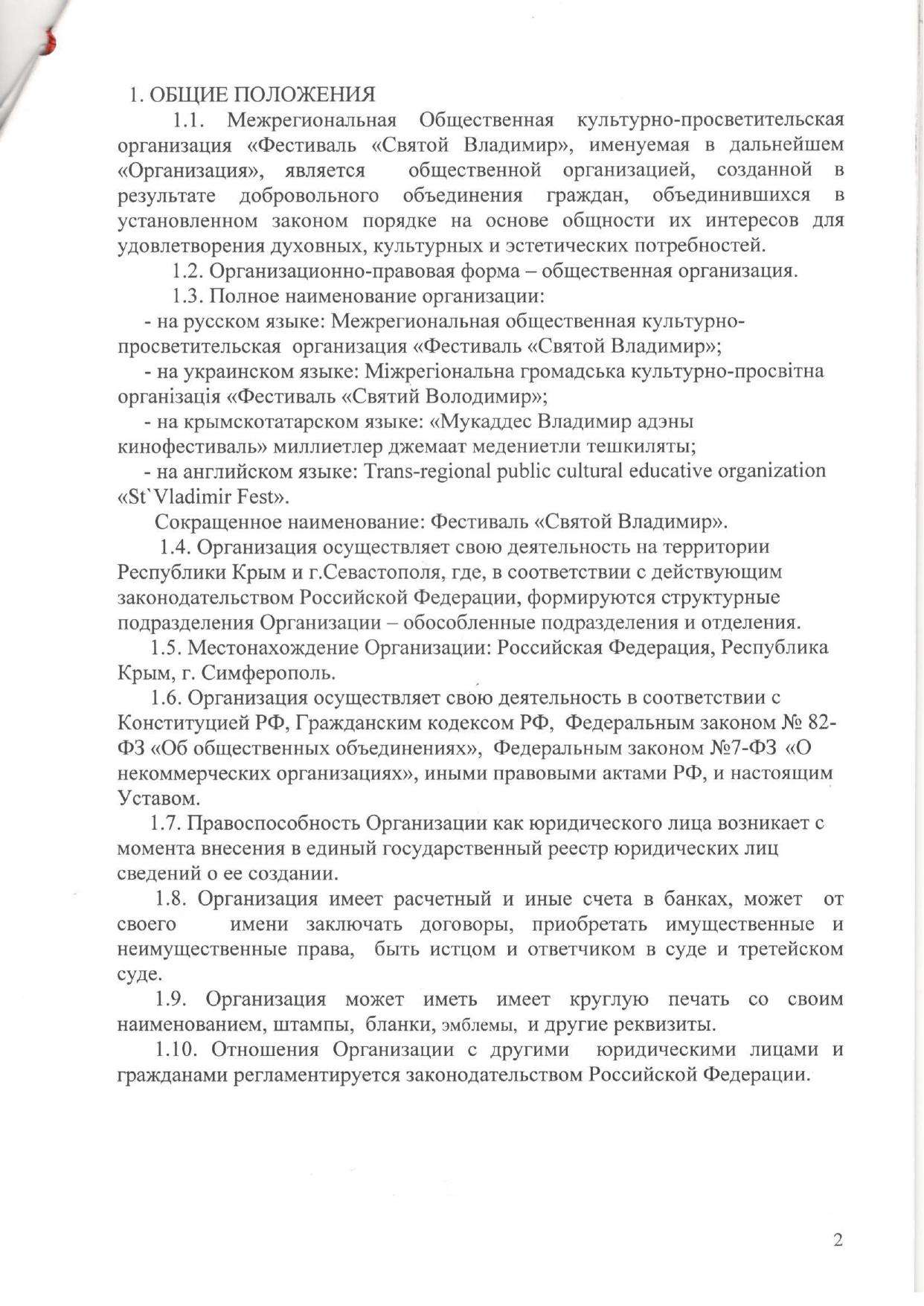 Устав_pages-to-jpg-0002
