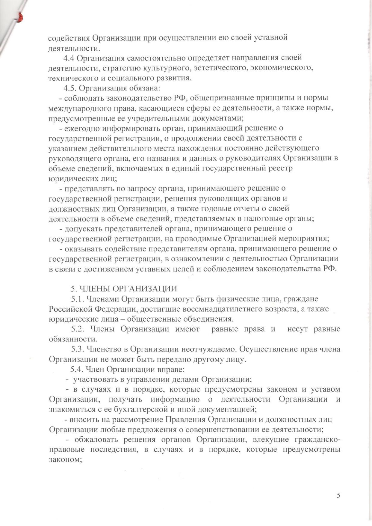 Устав_pages-to-jpg-0005