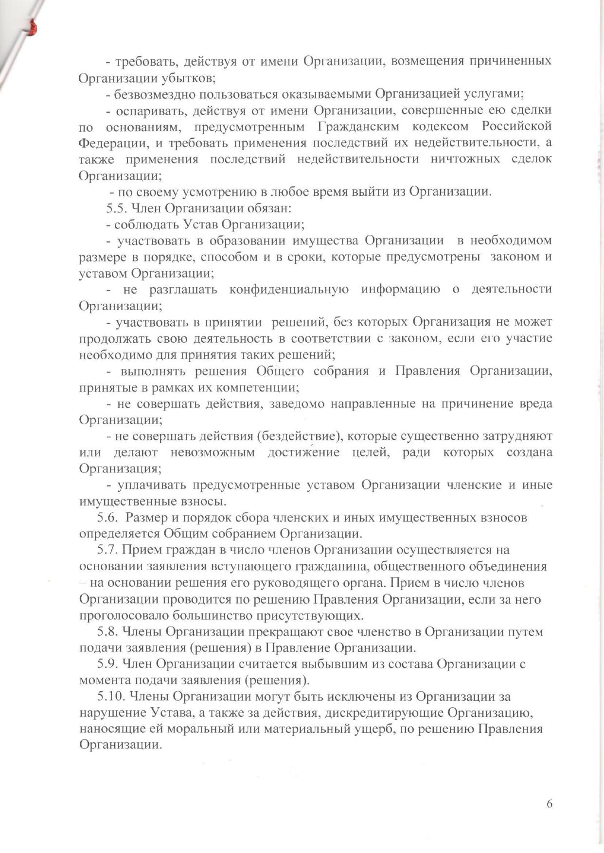 Устав_pages-to-jpg-0006