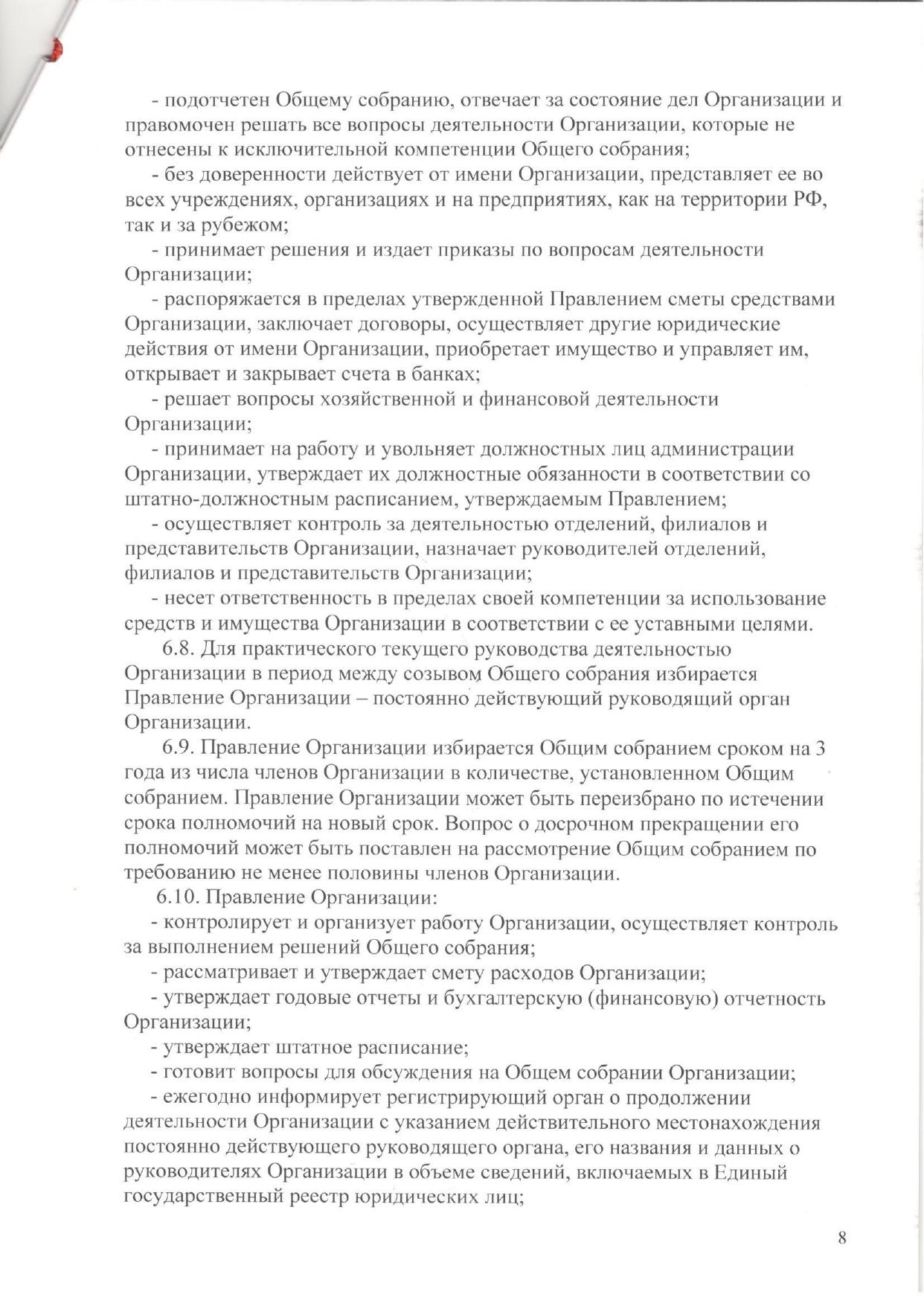 Устав_pages-to-jpg-0008