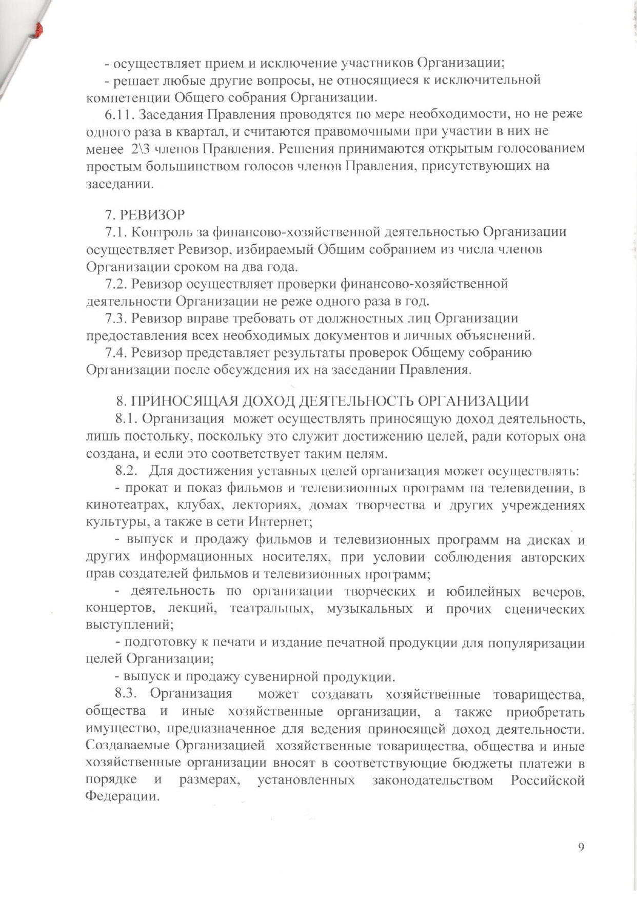Устав_pages-to-jpg-0009