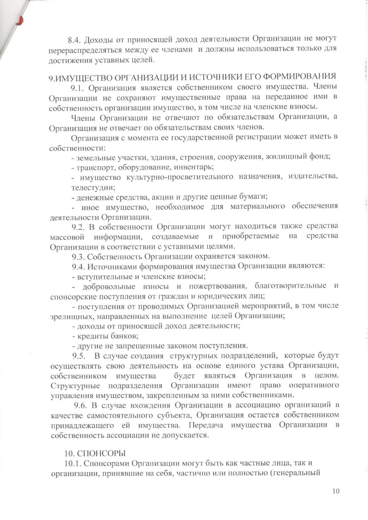 Устав_pages-to-jpg-0010