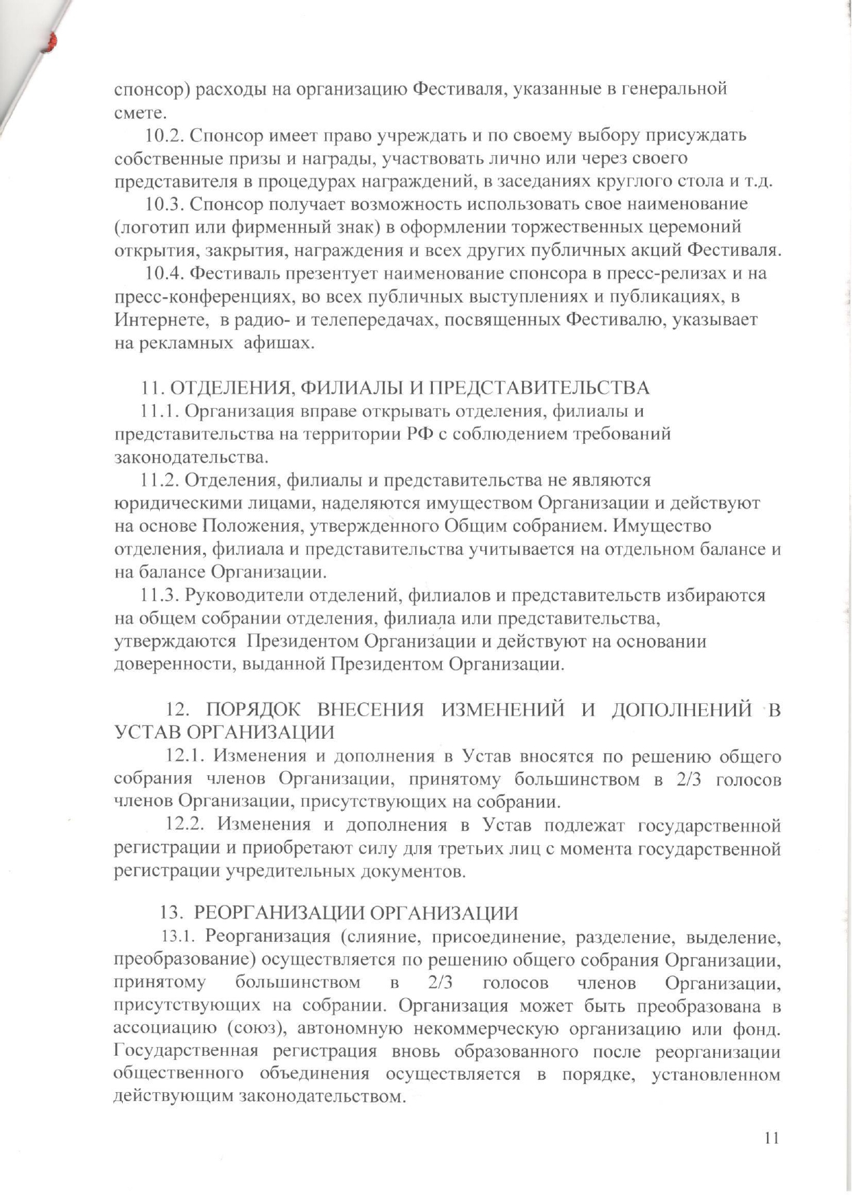 Устав_pages-to-jpg-0011