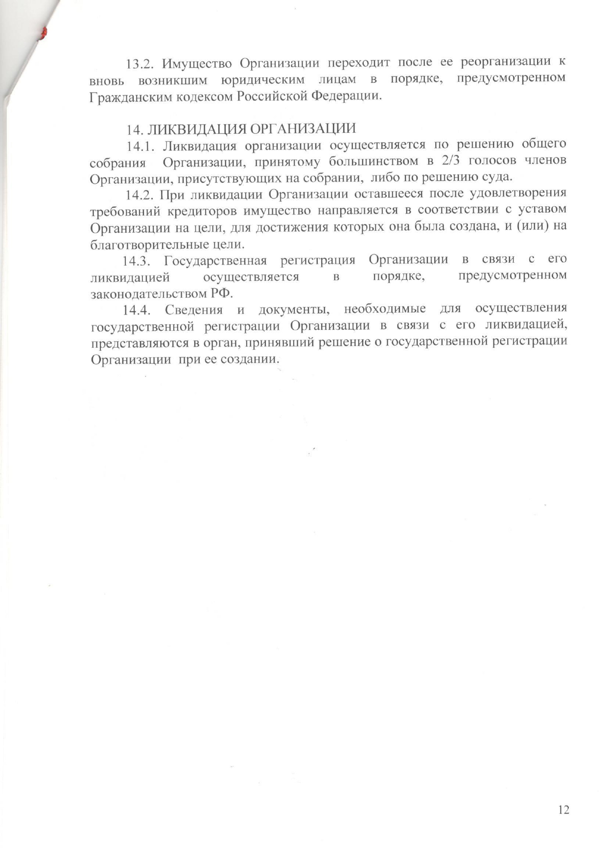 Устав_pages-to-jpg-0012