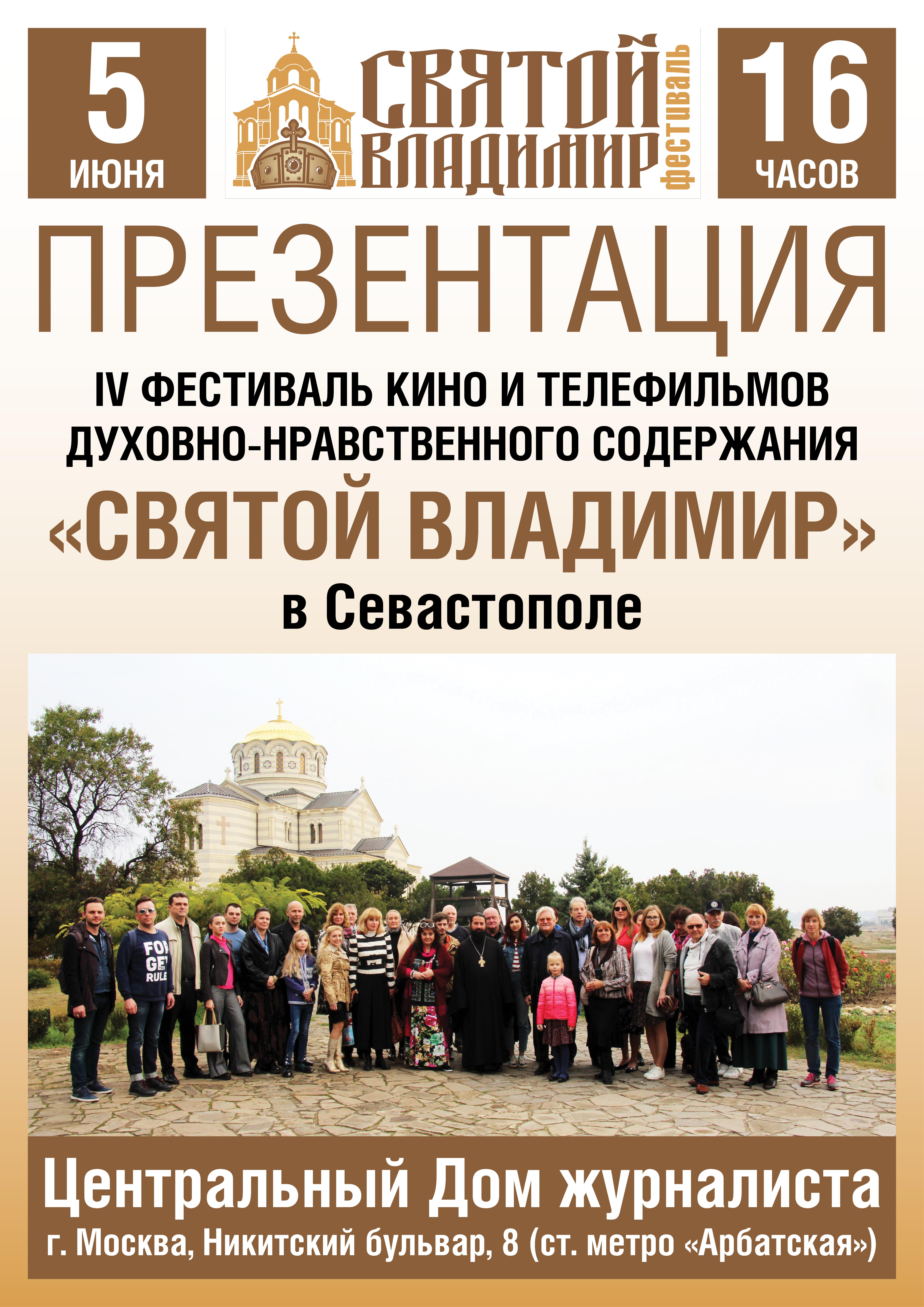 Афиша СВ